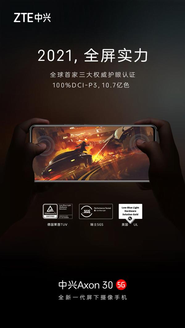 El teléfono con cámara debajo de la pantalla ZTE Axon 30 obtuvo 3 certificaciones de pantalla