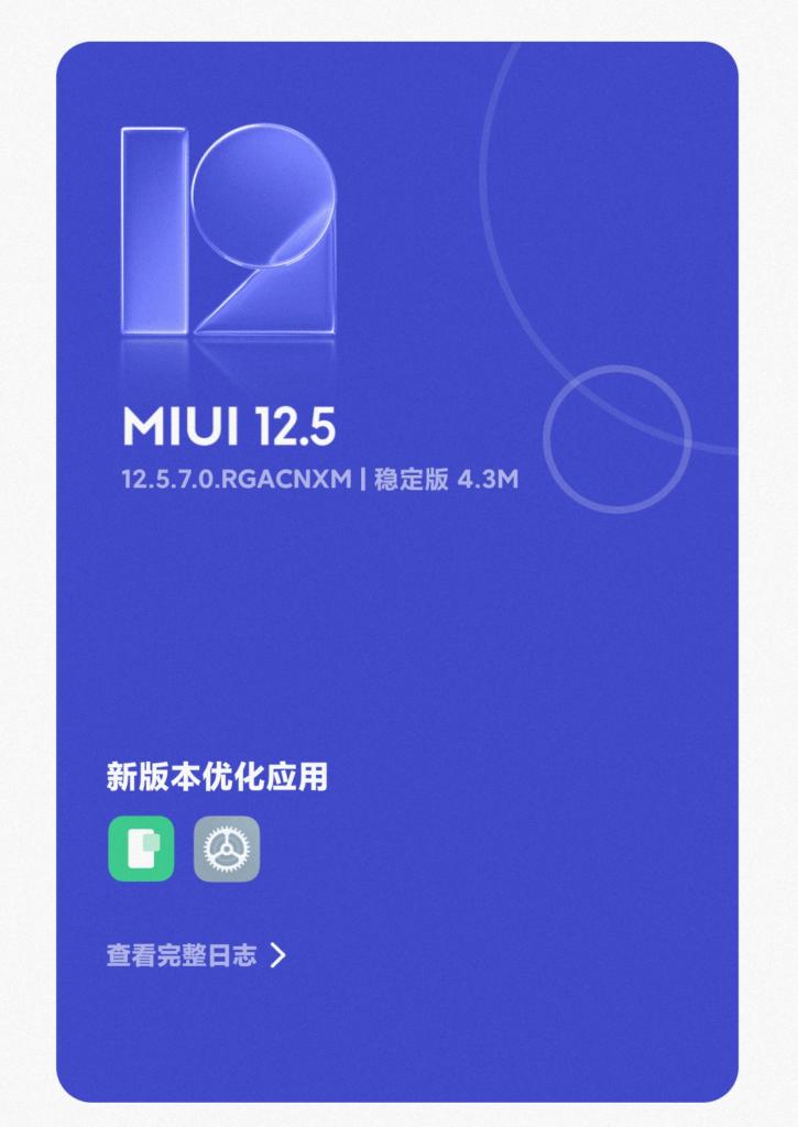 Xiaomi Mi 10S ahora obtiene la versión estable de MIUI 12.5.7