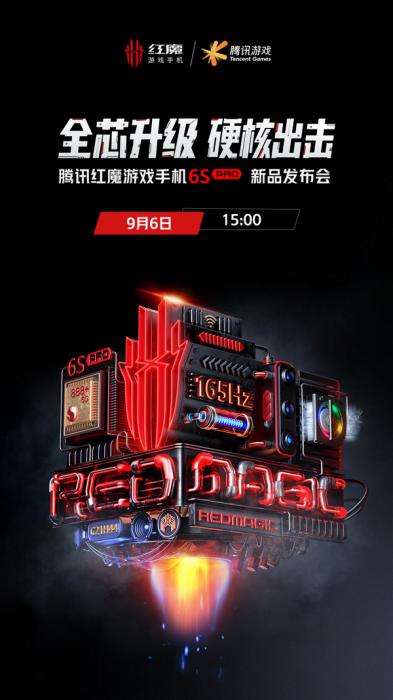 Nubia Red Magic 6S se lanzará el 6 de septiembre con SD 888 Plus