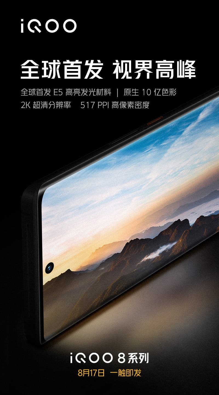 iQOO 8 para lucir la primera pantalla luminiscente de alto brillo E5 del mundo