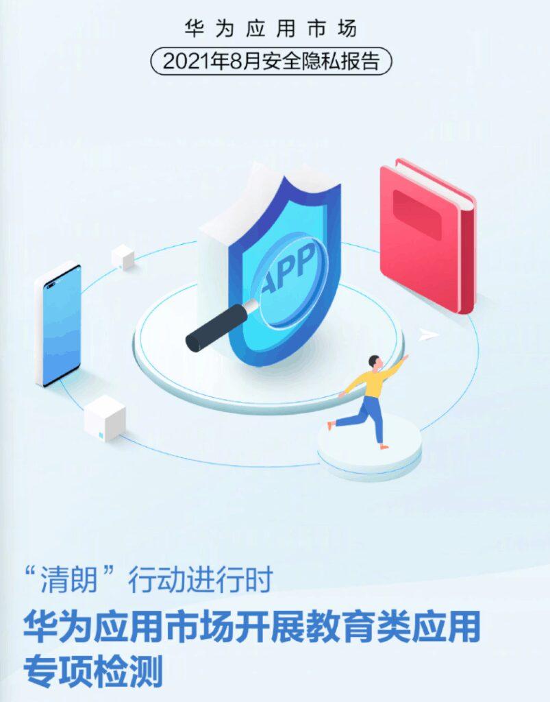 Huawei App Market descubrió 494 aplicaciones problemáticas en agosto